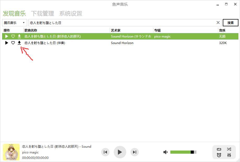 收费歌曲下载器 各大平台音乐下载器(有版权的也可以直接下)