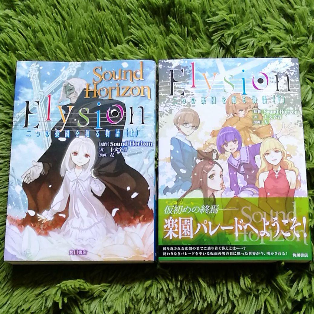 【Elysion ~楽园パレードへようこそ~】演唱会 (下)