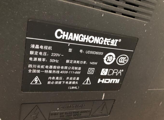 长虹UD55D6000I液晶电视背光灯通病
